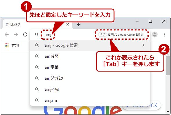 自動登録された検索エンジンを呼び出して検索する(1/3)