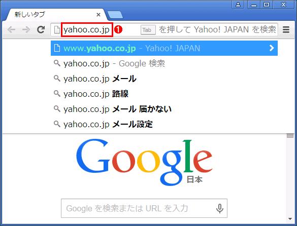 Google Chromeで素早くYahoo! JAPANの検索を利用する(その1)