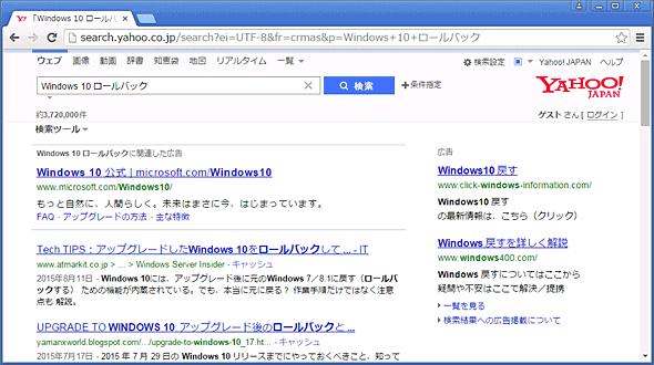 Google Chromeで素早くYahoo! JAPANの検索を利用する(その3)