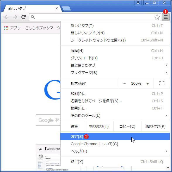 Google Chromeに検索エンジンとしてウィキペディアを登録する(その1)