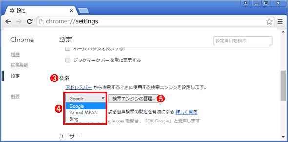Google Chromeに検索エンジンとしてウィキペディアを登録する(その2)