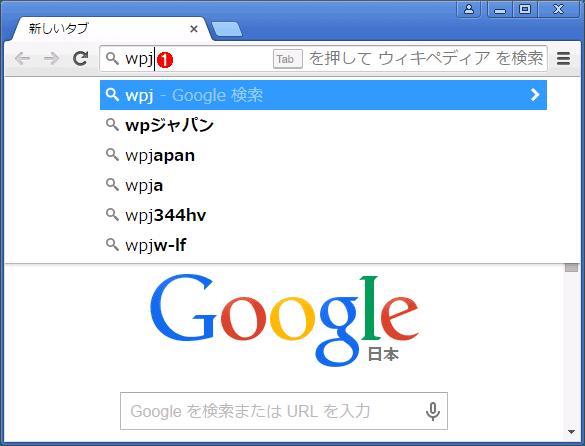 Chromeに登録したウィキペディアを使って検索する(その1)