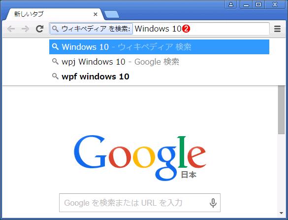 Chromeに登録したウィキペディアを使って検索する(その2)