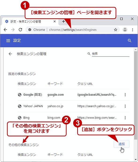 検索エンジンを手動で登録して素早く検索できるようにする(1/3)