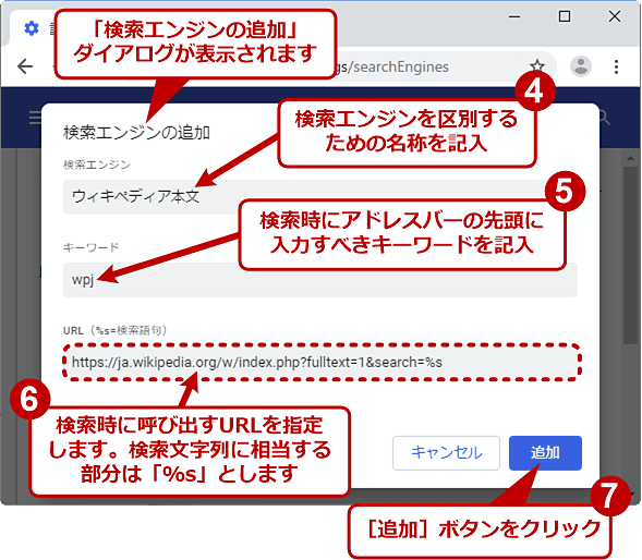 検索エンジンを手動で登録して素早く検索できるようにする(2/3)
