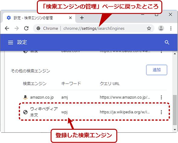 検索エンジンを手動で登録して素早く検索できるようにする(3/3)