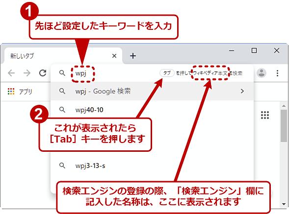 手動登録した検索エンジンを呼び出して素早く検索する(1/2)