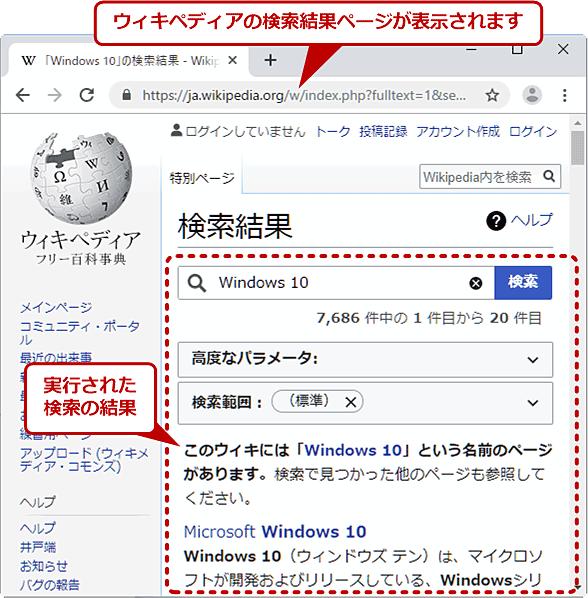 手動登録した検索エンジンを呼び出して素早く検索する(2/2)