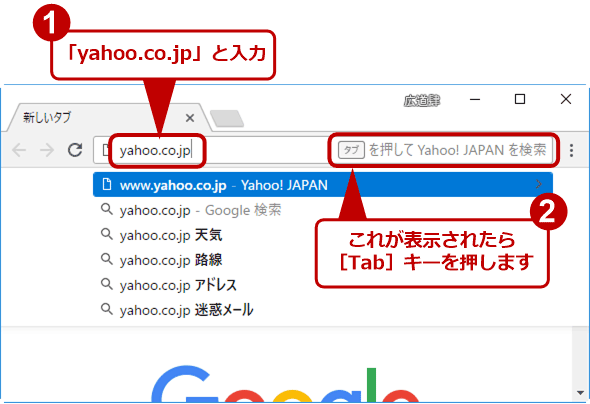 Google ChromeでGoogle以外の検...
