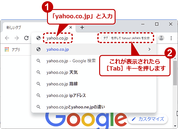 ChromeでYahoo! JAPANを使って素早く検索する(1/3)