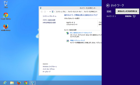"""その知識、ホントに正しい? Windowsにまつわる都市伝説(40):Windows 10でますます迷宮化する""""ネットワークの場所の切り替え""""――どうしたら簡単に操作できる? (1/2)"""
