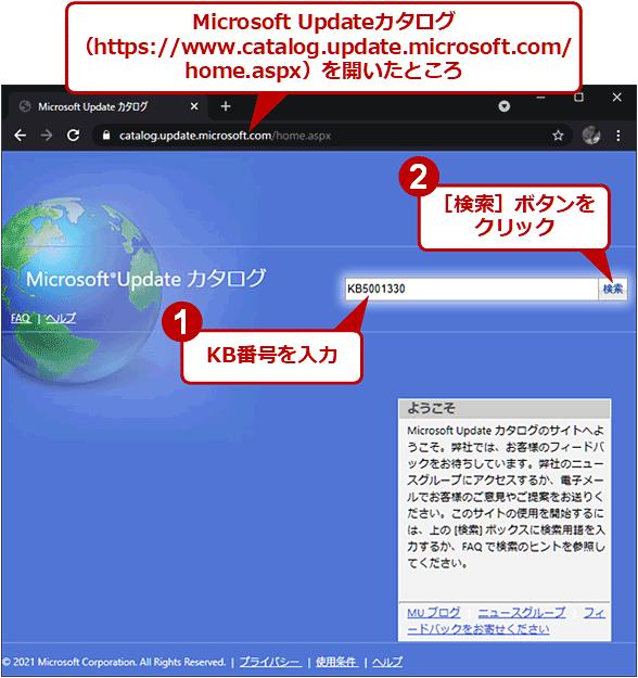 Microsoft UpdateカタログをWebブラウザで開く