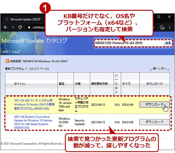 検索キーワードにOS名などを追加して更新プログラムの候補を絞り込む