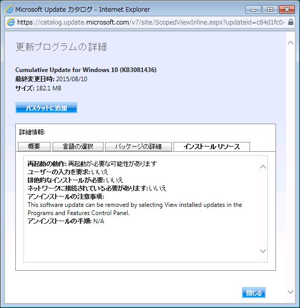【Windows10】更新プログラムが進まない・終わら …
