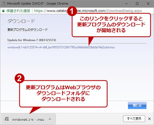 更新プログラムはMicrosoft Updateカタログで入手できる