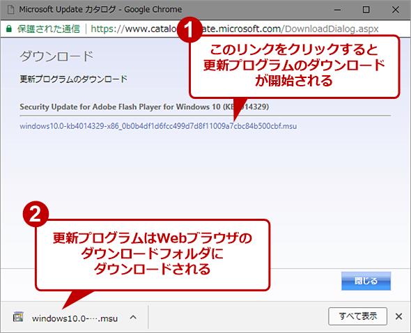 Microsoft Updateカタログから更新プログラムをダウンロードする(その2)
