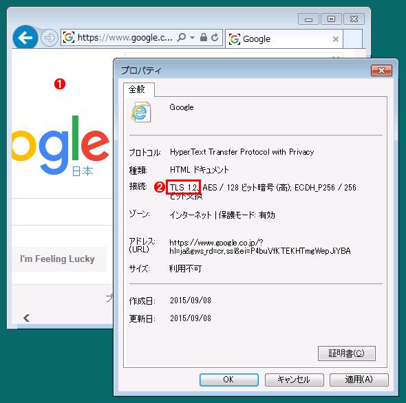 IEで表示中のWebページで、TLS 1.2が使われているかどうか確認する