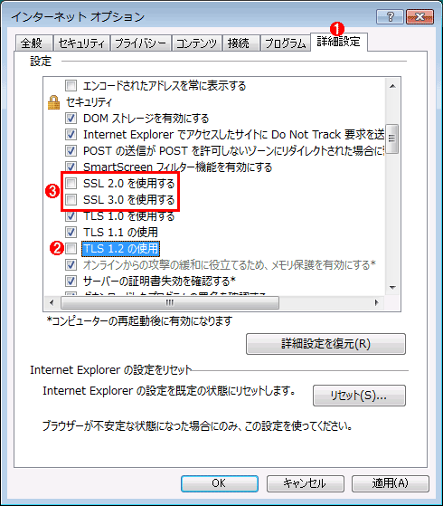 IEでTLS 1.2を一時的に無効化する