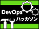 DevOpsの本質はツールではなく考え方と実践——国内での普及を目指すDevOpsハッカソンの狙いと実態