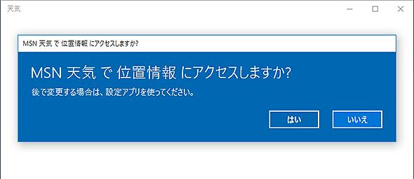 位置情報へのアクセスを要求する画面