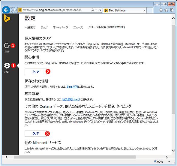Bingの設定ページ
