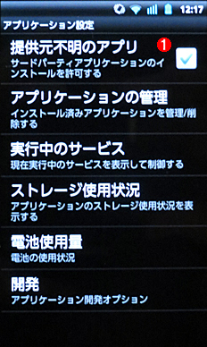 Android 2.3の[アプリケーション設定]画面