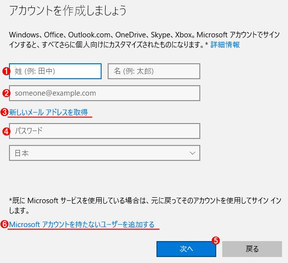 Microsoftアカウントの作成画面