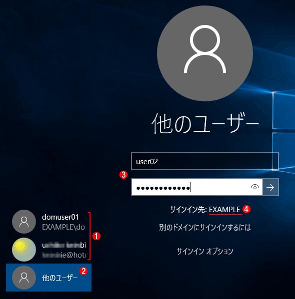 Active Directoryに参加しているWindows 10のサインイン画面