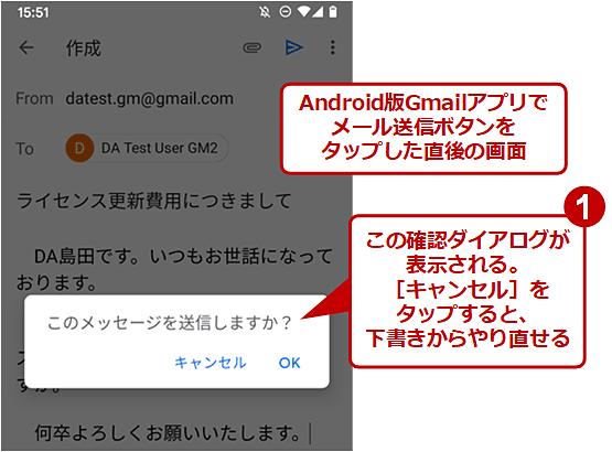 【Android】Gmailアプリで送信時に表示される確認のダイアログ