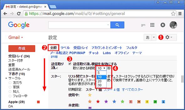 Gmailのメール送信取り消し機能を有効化する(その1)