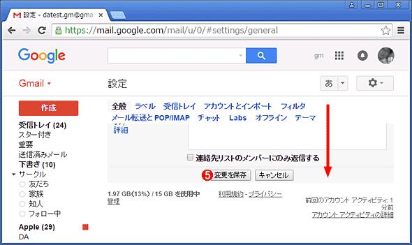 Gmailのメール送信取り消し機能を有効化する(その2)