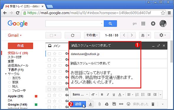 Gmailでメール送信を取り消す(その1)