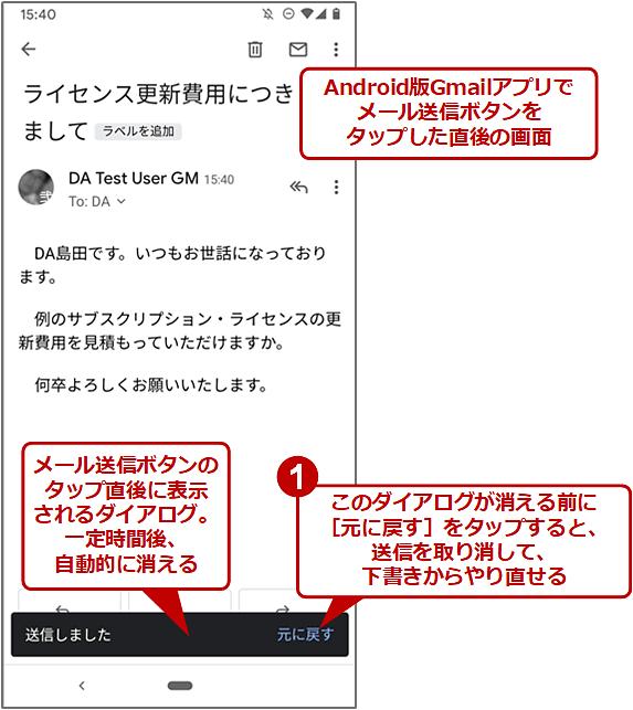 【Android】Gmailアプリでメール送信をキャンセルする