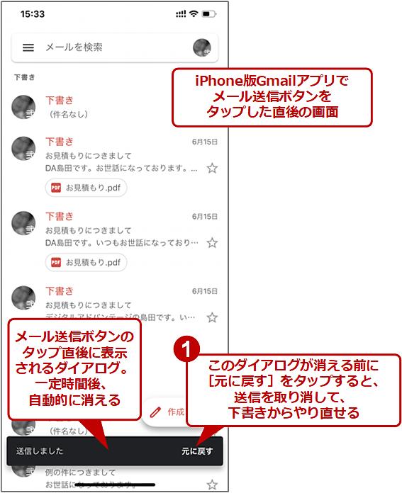取り消し iphone メッセージ 送信