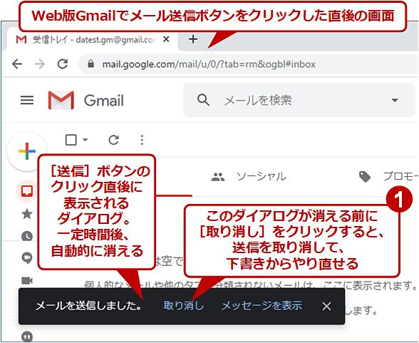 【Windows/Mac】Web版Gmailでメール送信をキャンセルする