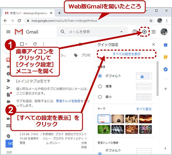 Web版Gmailでメール送信取り消しの猶予秒数を変更する(1/3)
