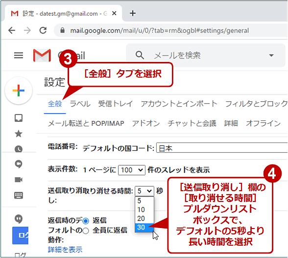 Web版Gmailでメール送信取り消しの猶予秒数を変更する(2/3)