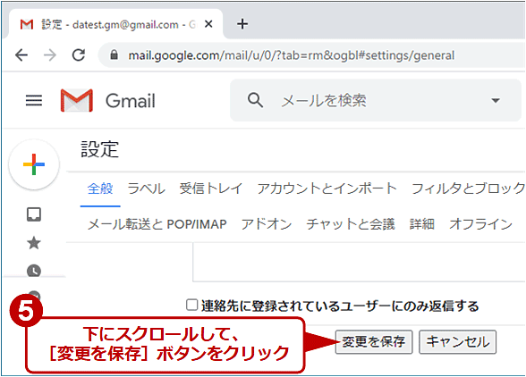 Web版Gmailでメール送信取り消しの猶予秒数を変更する(3/3)