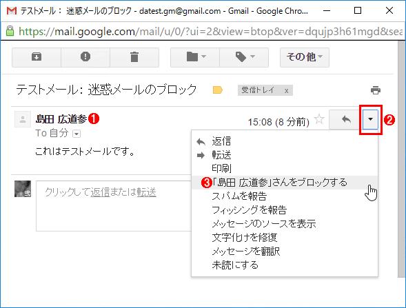 Gmailで特定の送信者からのメールをブロックする(その1)