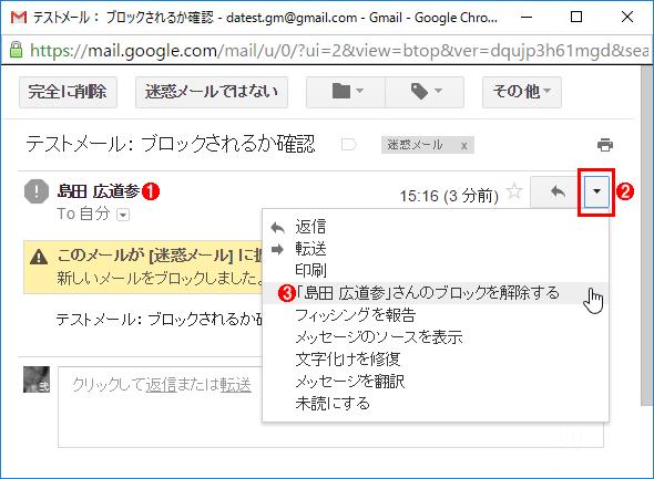 Gmailでブロックを解除する