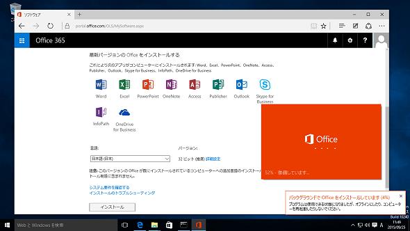 8f30106254 管理者が知っておくべきOffice 2016のインストールと更新の変更点 (1/3 ...