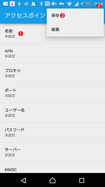 Android 5.0.2の[アクセスポイントを編集]画面