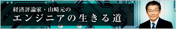 title_yamazakig.jpg