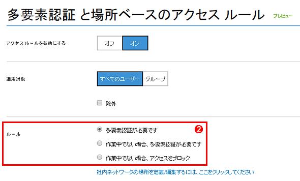 Azure ADのアクセスルールの設定画面
