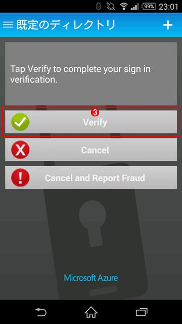 Azure ADの認証用モバイルアプリケーション
