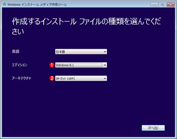 Windowsインストールメディア作成ツールの画面(1)
