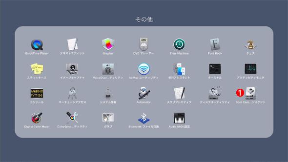 Mac OS XのLaunchpadの画面