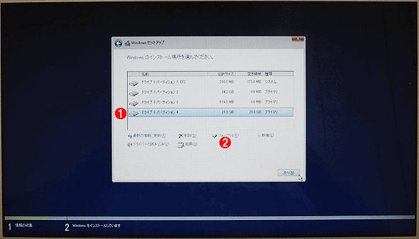 Windows 10のインストールウィザードの画面