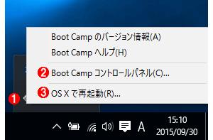 インジケーター領域の[Boot Camp]アイコンの右クリックメニュー