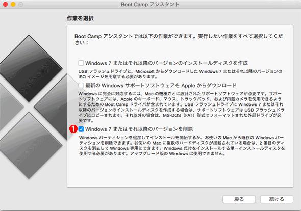 [Boot Campアシスタント]ウィザードでWindows OSを削除する